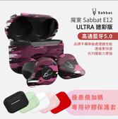 《加贈保護套》魔宴 Sabbat E12 ULTRA & 迷彩版 真無線藍牙5.0 aptx / AAC 高清藍牙