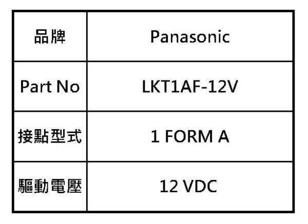 *大朋電子商城*Panasonic LKT1AF-12V 繼電器Relay(5入)