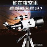 天文望遠鏡 美國天文望遠鏡專業觀星高清深空成人學生兒童天夜視5000倍高倍 第六空間 igo