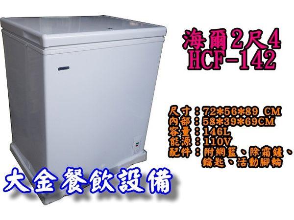 海爾2尺4冷凍櫃/海爾上掀密閉冷凍櫃/冷凍冰箱/母乳冰櫃HCF-142/上掀式冰櫃/臥櫃/大金餐飲設備