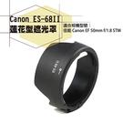 攝彩@佳能 Canon ES-68 II 蓮花型遮光罩 EF 50mm f/1.8 STM專用 ES68II