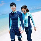 情侶潛水服女男拉鍊分體長袖長褲水母衣浮潛服游泳防曬速乾衣韓國 野外之家