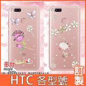 HTC U20 5G U19e U12+ life Desire21 pro 19s 19+ 12s U11+ 白蝶玫瑰 水鑽殼 手機殼 訂製