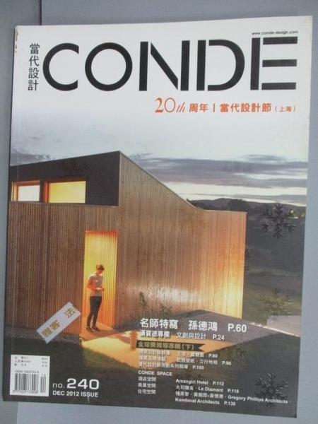 【書寶二手書T5/設計_PLE】當代設計CONDE_240期_名師特寫:孫德鴻