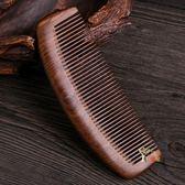 梳子 天然檀香檀木梳家用按摩頭部經絡梳子靜電脫髮木頭防男女專用