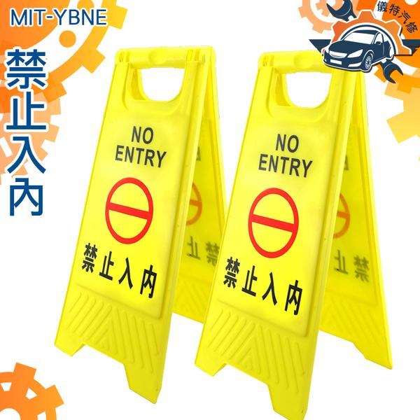 [儀特汽修]MIT-YBNE嚴禁入內 禁止入內 維安警示牌 標識標誌 提示牌警告