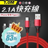 2.1A快充線 充電線 傳輸線 1米 高速充電 閃充線 編織線 布線 防斷 type c micro 安卓 iphone 蘋果 多色