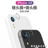 適用于iphoneXR相機保護圈蓋蘋果XR鏡頭膜手機背面后攝像頭鋼化貼 創意家居