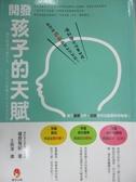 【書寶二手書T4/少年童書_JEP】開發孩子的天賦_Kikuchi Kuwahara