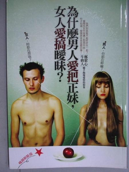 【書寶二手書T9/兩性關係_GOT】為什麼男人愛把正妹,女人愛搞曖昧?_鄭絜心