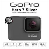 現貨 GOPRO HERO7 Silver 極限運動攝影機 潛水 直播 GPS 公司貨★24期零利率★薪創數位
