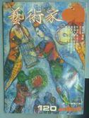 【書寶二手書T9/雜誌期刊_OEV】藝術家_120期_夏卡爾專輯-花之頌