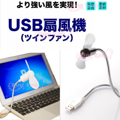 【超值2入】Kiret 安全迷你USB小電扇 夏天小電扇 涼風扇 散熱風扇 蛇形風扇
