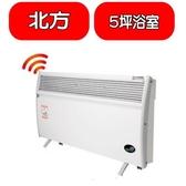 北方【CNI2300】浴室房間對流式電暖器約5坪 優質家電