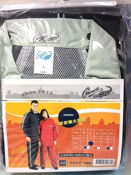 【亮彩型休閒風雨衣A8】520892雨衣 男女雨衣 防水雨具【八八八】e網購
