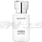【VT薇拉寶盒】HABA 無添加主義 純海角鯊精純液I(30ml)