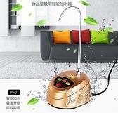 抽水器 金灶 P-01 自動加水器電動吸水器自動上水器桶裝水抽水器壓水器