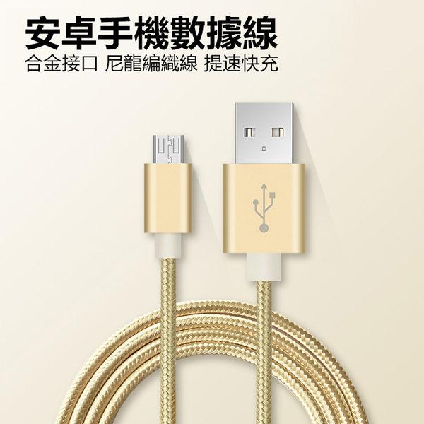 Samsung 安卓 傳輸線 智能 Micro 數據線 尼龍 編織線 充電線 高效快充 電源線 傳輸穩定 耐用