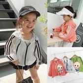 運動外套 嬰童裝撞色運動兒童防曬衣女寶寶空調開衫薄款女童防曬外套 2色