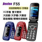 【送原廠電池+充電座】Benten F55 4G雙卡雙待摺疊機/老人機/長輩機