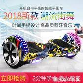 平衡車 2018新品智能平衡車雙輪兒童代步車成人兩輪電動平衡車學生體感車 igo【圖拉斯3C百貨】