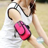 手臂包 戶外運動跑步手機臂包男女運動健身臂套蘋果7通用手機套手腕包 多色