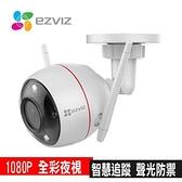 【南紡購物中心】限時促銷EZVIZ螢石 戶外防水IPCAM C3W 2.8mm彩色夜視攝影機(高清)▼支援Micro SD卡