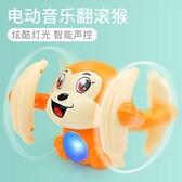 聲控翻滾小猴子益智玩具會走路唱歌嬰兒寶寶爬行電動玩具 育心館