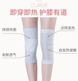護膝互護膝蓋保護套保暖老寒腿自發熱女男關節防寒神器加熱護理漆蓋xi 新品