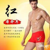 狗年本命年男士內褲平角褲大紅色純棉質四角褲襪子禮盒套裝