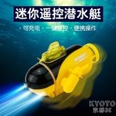 迷你遙控潛水艇船防水玩具無線賽艇核潛艇兒童電動水上搖控潛水艇 京都3C
