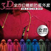 Free Shop 防風3D全方位機能衝鋒外套 薄款 風衣外套 防風外套 小中大尺碼 透氣 防潑水【QCED22000】
