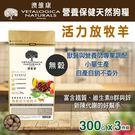 【毛麻吉寵物舖】Vetalogica 澳維康 營養保健天然糧 農飼鮮羊狗糧 300G三件組 狗糧/飼料