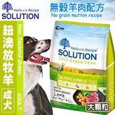 【zoo寵物商城】新耐吉斯SOLUTION》超級無穀成犬/紐澳放牧羊肉(大顆粒)-15kg