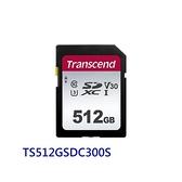 新風尚潮流 創見 記憶卡 【TS512GSDC300S】 300S SD SDXC 512GB 650X 讀95MB 寫45MB V30