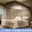 蚊帳u型伸縮免安裝可折疊蚊帳子家用1.5m1.8床2米2.2落地式帶支架新款 【快速出貨】