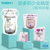儲奶袋韓國 奶多奶少全搞定 儲奶袋 母乳保鮮袋 儲存袋 90枚 (七夕禮物)