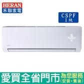 HERAN禾聯5-7坪1級HI/HO-GA36H變頻冷暖空調_含配送到府+標準安裝【愛買】