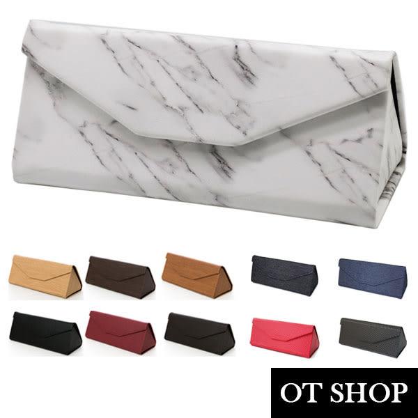 OT SHOP眼鏡盒‧磁釦 摺疊 方便攜帶‧木紋/皮革/素色 大理石紋‧太陽眼鏡平光眼鏡都可放‧現貨C03