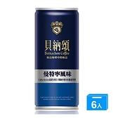 貝納頌經典曼特寧咖啡210ml*6入【愛買】