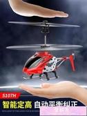 syma司馬遙控飛機耐摔飛行器模型電動直升機小男孩兒童玩具無人機 装饰界