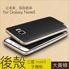 波點大黃蜂 三星 Galaxy Note...