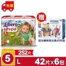 (箱購) 麗貝樂 Libero 嬰兒敢動褲5號(L) 42片X6包 專品藥局【2015236】