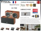 Focal 新北發貨中心~法國 FOCA...