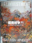 【書寶二手書T2/雜誌期刊_ZJE】典藏投資_68期_國寶戰爭等