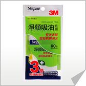 3M Nexcare 淨顏吸油紙膜