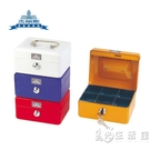 迷你現金箱金屬外殼帶鎖雙層錢箱盒子收銀零錢箱零錢收納盒收錢盒 小時光生活館