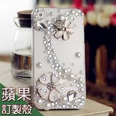 蘋果  iPhoneX iPhone8 Plus iX i8 i7 i6s i5 i6 手機殼 水鑽殼 客製化 訂做 浪漫花朵