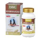 【永信HAC】植粹葡萄糖胺MSM錠(60錠/瓶)