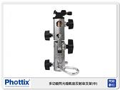 【分期零利率】Phottix Varos Pro 多功能 閃光燈 靴座 反射傘支架(中) 87199 (公司貨)